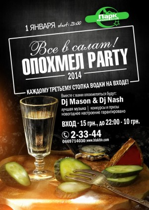 Опохмел Party